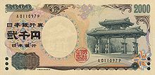 Japanese Currency, The Yen