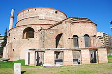 Rotunda Of Galerius Built During The Roman Period