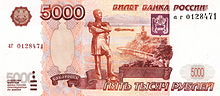 220px-Banknote_5000_rubles_(1997)_front