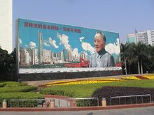Famous Billboard Of Deng In Shenzhen, One Of The Most Successful Special Economic Zones Created By His Reforms.