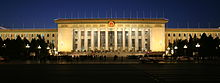 The Great Hall of the People in Beijing, where the National People's Congress convenes